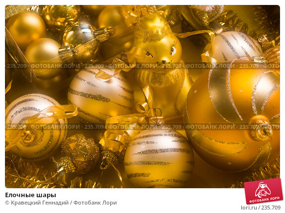 Елочные шары, фото № 235709, снято 30 апреля 2017 г. (c) Кравецкий Геннадий / Фотобанк Лори