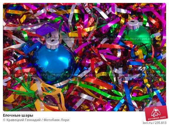 Купить «Елочные шары», фото № 235813, снято 21 ноября 2017 г. (c) Кравецкий Геннадий / Фотобанк Лори