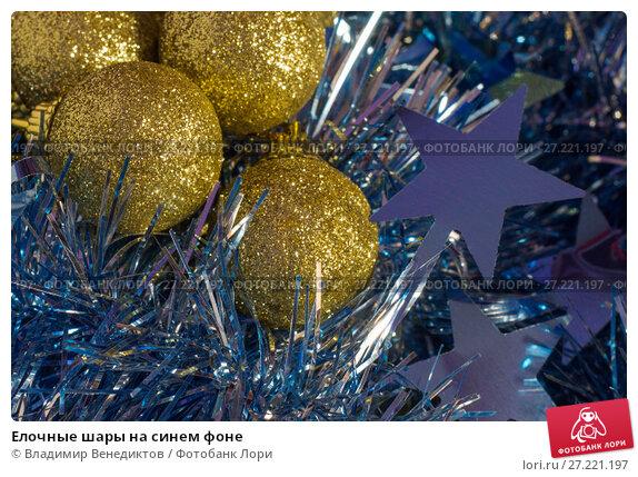 Купить «Елочные шары на синем фоне», фото № 27221197, снято 13 ноября 2017 г. (c) Владимир Венедиктов / Фотобанк Лори