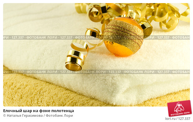 Елочный шар на фоне полотенца, фото № 127337, снято 8 ноября 2007 г. (c) Наталья Герасимова / Фотобанк Лори
