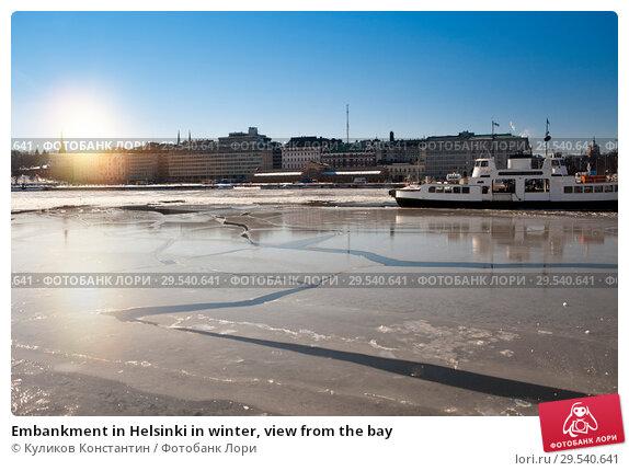 Купить «Embankment in Helsinki in winter, view from the bay», фото № 29540641, снято 17 марта 2013 г. (c) Куликов Константин / Фотобанк Лори
