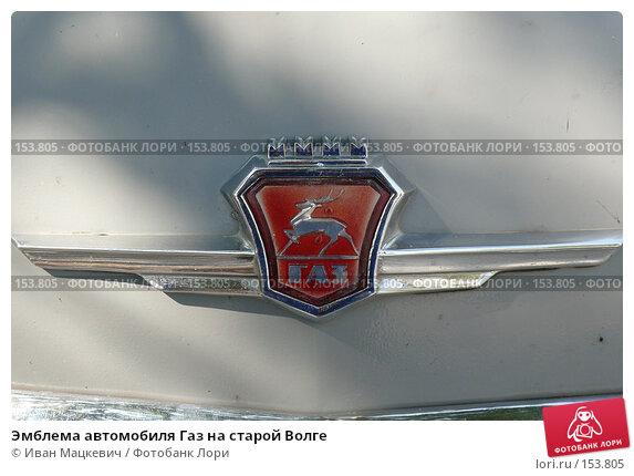 Эмблема автомобиля Газ на старой Волге, фото № 153805, снято 5 сентября 2007 г. (c) Иван Мацкевич / Фотобанк Лори