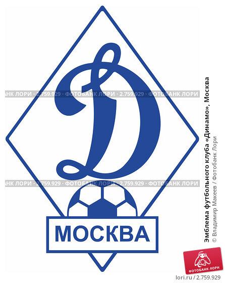 Картинка футбольного клуба динамо москва блондинки девушки в ночных клубах