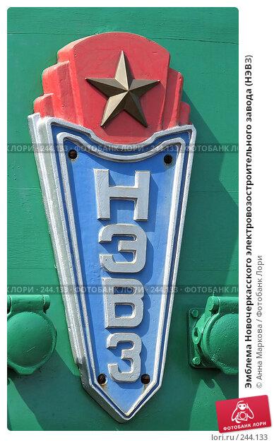 Эмблема Новочеркасского электровозостроительного завода (НЭВЗ), фото № 244133, снято 18 июля 2007 г. (c) Анна Маркова / Фотобанк Лори