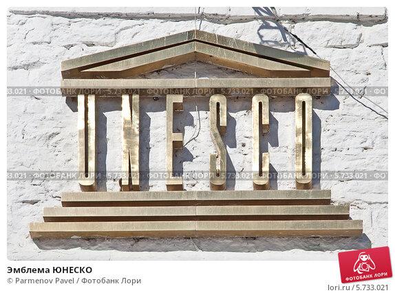 Купить «Эмблема ЮНЕСКО», фото № 5733021, снято 15 марта 2014 г. (c) Parmenov Pavel / Фотобанк Лори