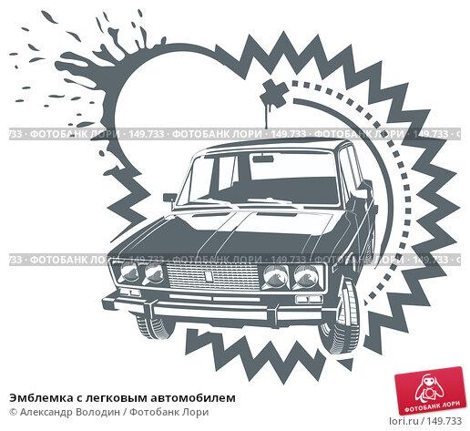Купить «Эмблемка с легковым автомобилем», иллюстрация № 149733 (c) Александр Володин / Фотобанк Лори