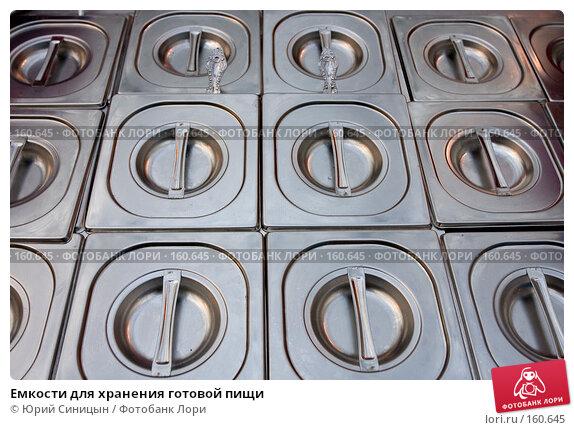 Купить «Емкости для хранения готовой пищи», фото № 160645, снято 1 декабря 2007 г. (c) Юрий Синицын / Фотобанк Лори