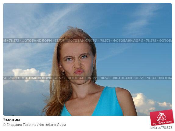 Эмоции, фото № 78573, снято 19 августа 2007 г. (c) Гладских Татьяна / Фотобанк Лори