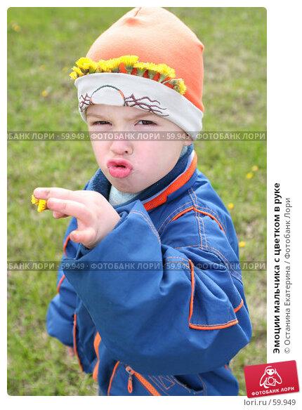 Эмоции мальчика с цветком в руке, фото № 59949, снято 7 мая 2007 г. (c) Останина Екатерина / Фотобанк Лори