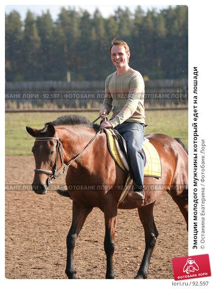 Эмоции молодого мужчины который едет на лошади, фото № 92597, снято 26 сентября 2007 г. (c) Останина Екатерина / Фотобанк Лори