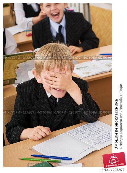 Эмоции первоклассника, фото № 293977, снято 14 мая 2008 г. (c) Федор Королевский / Фотобанк Лори