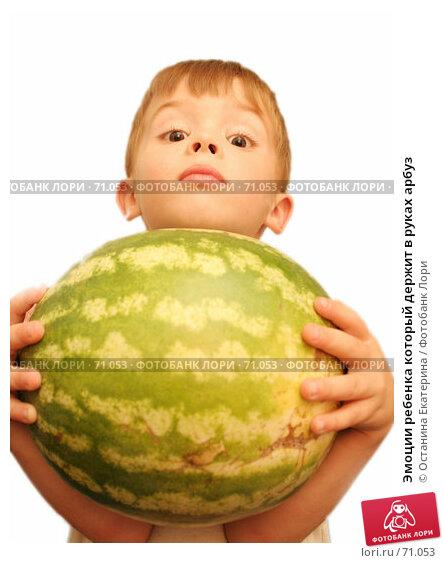 Эмоции ребенка который держит в руках арбуз, фото № 71053, снято 11 августа 2007 г. (c) Останина Екатерина / Фотобанк Лори