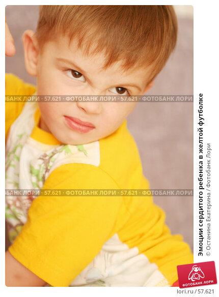 Эмоции сердитого ребенка в желтой футболке, фото № 57621, снято 26 октября 2006 г. (c) Останина Екатерина / Фотобанк Лори