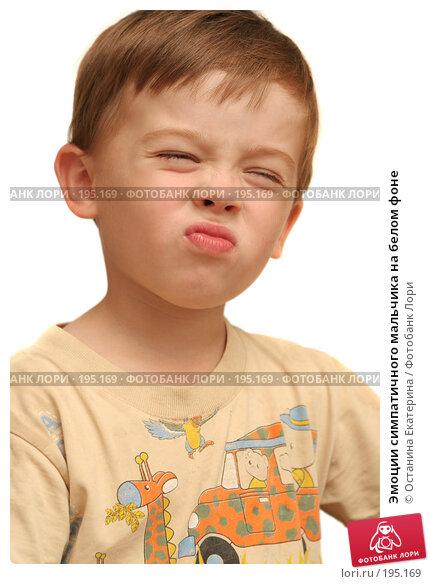 Эмоции симпатичного мальчика на белом фоне, фото № 195169, снято 8 сентября 2007 г. (c) Останина Екатерина / Фотобанк Лори