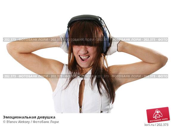 Эмоциональная девушка, фото № 202373, снято 9 февраля 2008 г. (c) Efanov Aleksey / Фотобанк Лори