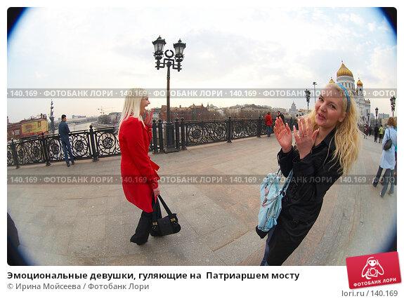 Эмоциональные девушки, гуляющие на  Патриаршем мосту, эксклюзивное фото № 140169, снято 31 марта 2007 г. (c) Ирина Мойсеева / Фотобанк Лори