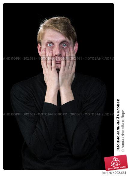 Эмоциональный человек, фото № 202661, снято 13 декабря 2007 г. (c) hunta / Фотобанк Лори