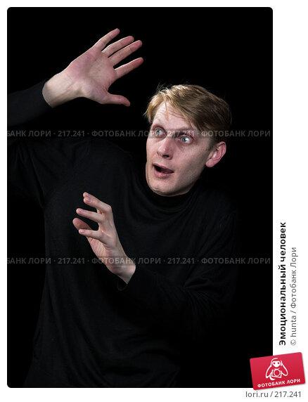 Купить «Эмоциональный человек», фото № 217241, снято 13 декабря 2007 г. (c) hunta / Фотобанк Лори