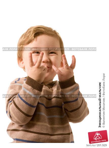 Эмоциональный мальчик, фото № 201929, снято 4 января 2008 г. (c) Валентин Мосичев / Фотобанк Лори