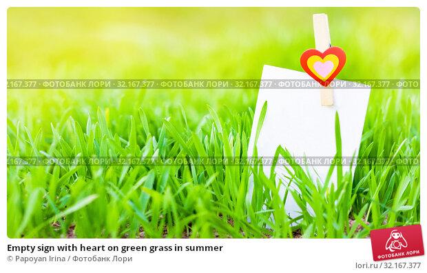 Купить «Empty sign with heart on green grass in summer», фото № 32167377, снято 25 июля 2019 г. (c) Papoyan Irina / Фотобанк Лори