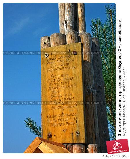 Энергетический центр в деревне Окунёво Омской области (2012 год). Редакционное фото, фотограф Дмитрий Мартемьянов / Фотобанк Лори