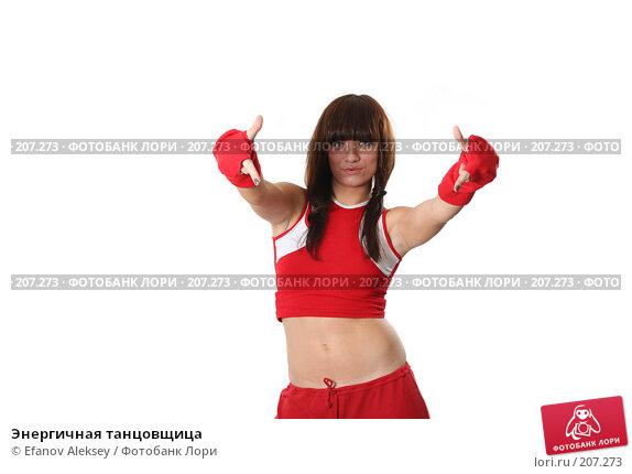 Энергичная танцовщица, фото № 207273, снято 9 февраля 2008 г. (c) Efanov Aleksey / Фотобанк Лори