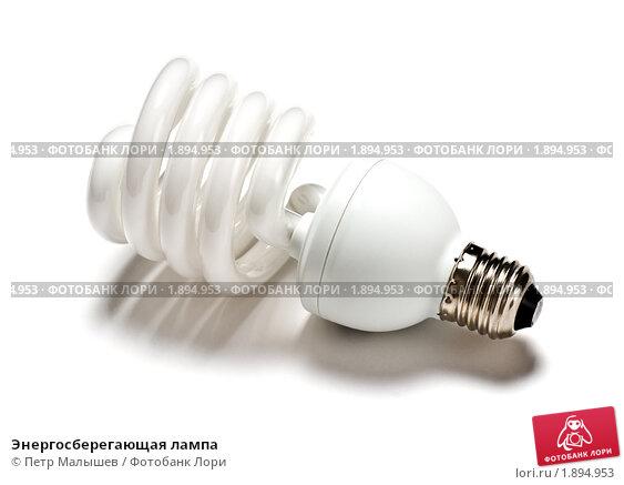 Купить «Энергосберегающая лампа», фото № 1894953, снято 9 июля 2009 г. (c) Петр Малышев / Фотобанк Лори