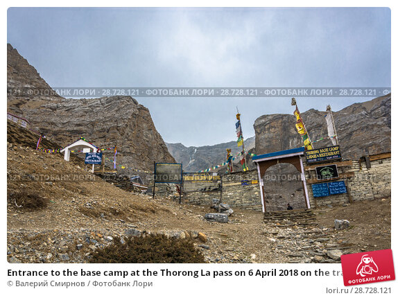 Купить «Entrance to the base camp at the Thorong La pass on 6 April 2018 on the track around Annapurna, Nepal», фото № 28728121, снято 6 апреля 2018 г. (c) Валерий Смирнов / Фотобанк Лори