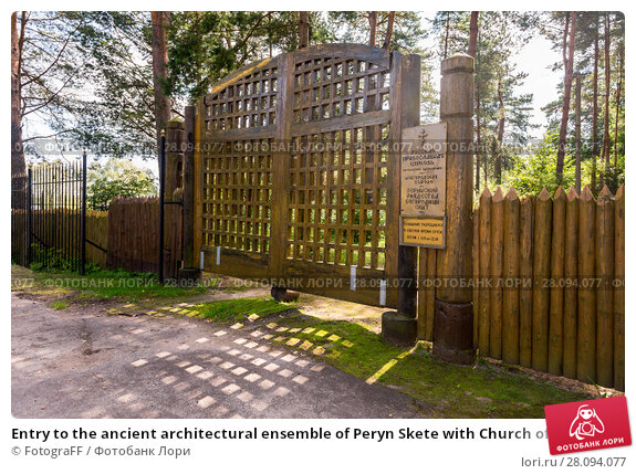 Купить «Entry to the ancient architectural ensemble of Peryn Skete with Church of the Nativity of Our Lady in Veliky Novgorod, Russia», фото № 28094077, снято 17 августа 2017 г. (c) FotograFF / Фотобанк Лори