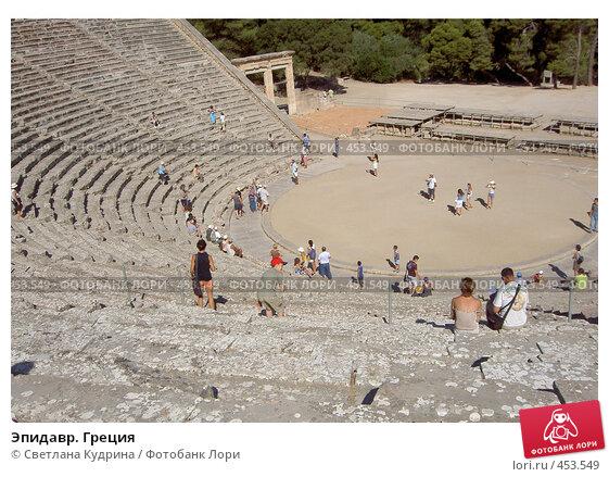 Купить «Эпидавр. Греция», фото № 453549, снято 15 августа 2006 г. (c) Светлана Кудрина / Фотобанк Лори