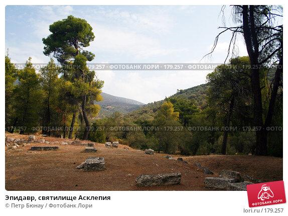 Эпидавр, святилище Асклепия, фото № 179257, снято 8 октября 2007 г. (c) Петр Бюнау / Фотобанк Лори