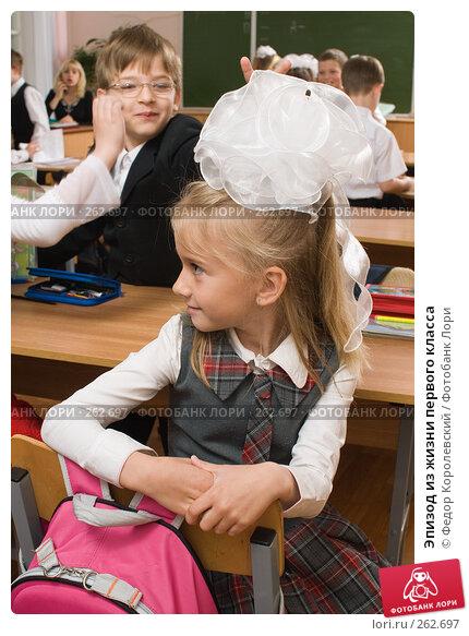 Купить «Эпизод из жизни первого класса», фото № 262697, снято 25 апреля 2008 г. (c) Федор Королевский / Фотобанк Лори