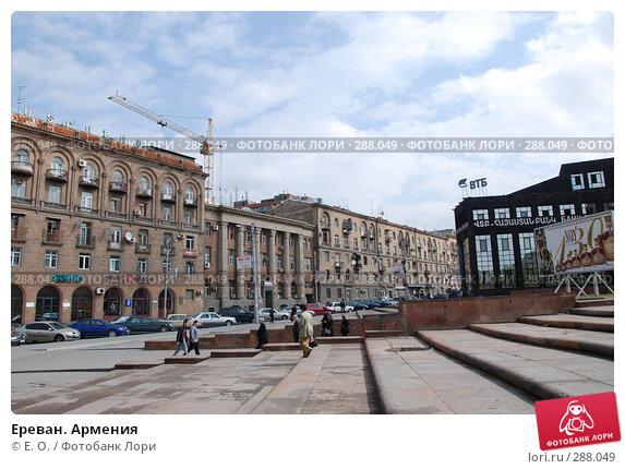 Купить «Ереван. Армения», фото № 288049, снято 4 мая 2008 г. (c) Екатерина Овсянникова / Фотобанк Лори