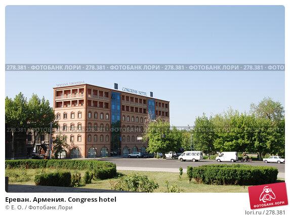 Купить «Ереван. Армения. Congress hotel», фото № 278381, снято 2 мая 2008 г. (c) Екатерина Овсянникова / Фотобанк Лори