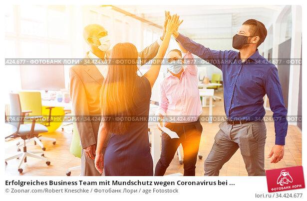 Erfolgreiches Business Team mit Mundschutz wegen Coronavirus bei ... Стоковое фото, фотограф Zoonar.com/Robert Kneschke / age Fotostock / Фотобанк Лори