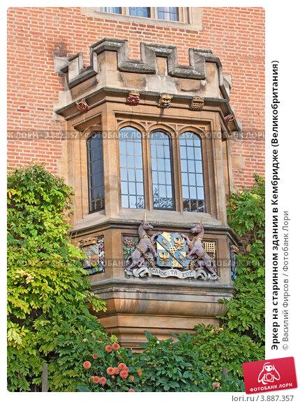 Купить «Эркер на старинном здании в Кембридже (Великобритания)», фото № 3887357, снято 10 октября 2010 г. (c) Василий Фирсов / Фотобанк Лори