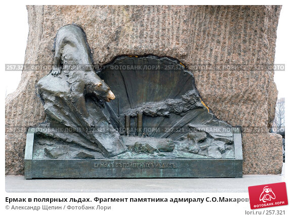 Купить «Ермак в полярных льдах. Фрагмент памятника адмиралу С.О.Макарову. Кронштадт.», эксклюзивное фото № 257321, снято 19 апреля 2008 г. (c) Александр Щепин / Фотобанк Лори