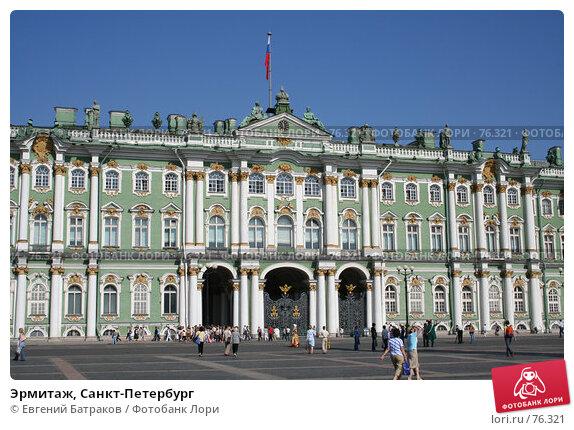 Эрмитаж, Санкт-Петербург, фото № 76321, снято 8 августа 2006 г. (c) Евгений Батраков / Фотобанк Лори