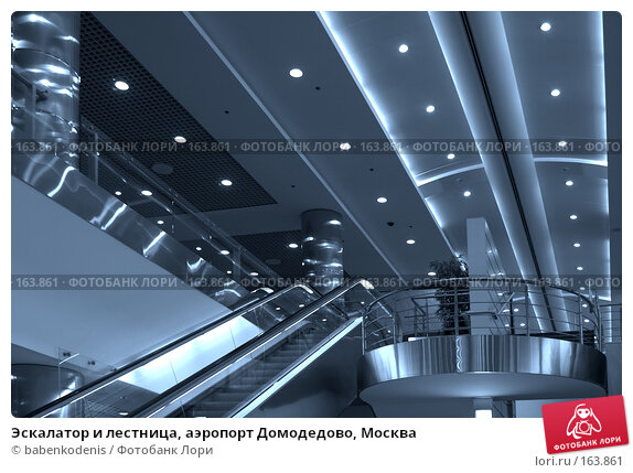 Эскалатор и лестница, аэропорт Домодедово, Москва, фото № 163861, снято 27 мая 2007 г. (c) Бабенко Денис Юрьевич / Фотобанк Лори