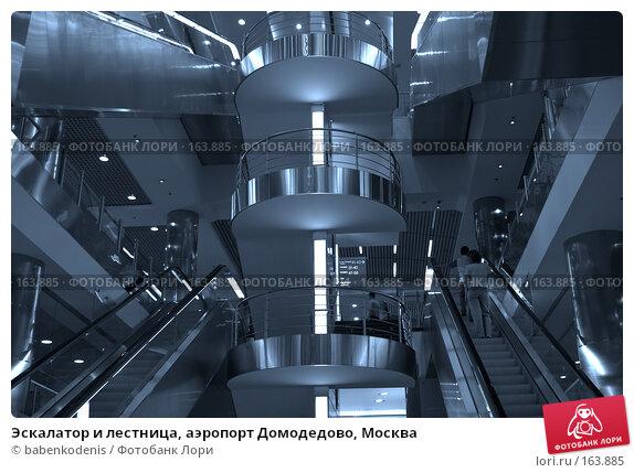 Эскалатор и лестница, аэропорт Домодедово, Москва, фото № 163885, снято 27 мая 2007 г. (c) Бабенко Денис Юрьевич / Фотобанк Лори