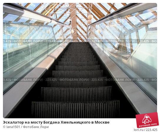 Эскалатор на мосту Богдана Хмельницкого в Москве, эксклюзивное фото № 223425, снято 16 февраля 2008 г. (c) lana1501 / Фотобанк Лори