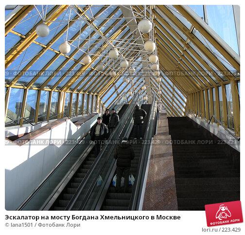 Эскалатор на мосту Богдана Хмельницкого в Москве, эксклюзивное фото № 223429, снято 16 февраля 2008 г. (c) lana1501 / Фотобанк Лори