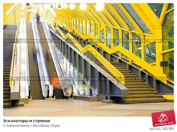 Эскалаторы и ступени, фото № 162081, снято 25 сентября 2007 г. (c) Бабенко Денис Юрьевич / Фотобанк Лори