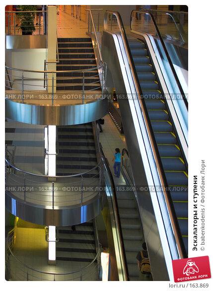 Эскалаторы и ступени, фото № 163869, снято 27 мая 2007 г. (c) Бабенко Денис Юрьевич / Фотобанк Лори