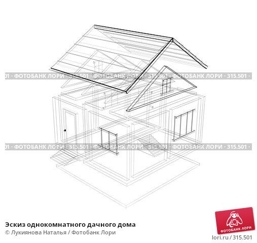 Эскиз однокомнатного дачного дома, иллюстрация № 315501 (c) Лукиянова Наталья / Фотобанк Лори