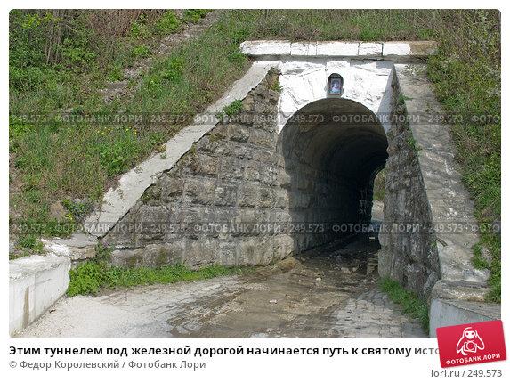 Этим туннелем под железной дорогой начинается путь к святому источнику,Тёмные буки - место скитания чудотворца Феодосия Кавказского, фото № 249573, снято 12 апреля 2008 г. (c) Федор Королевский / Фотобанк Лори