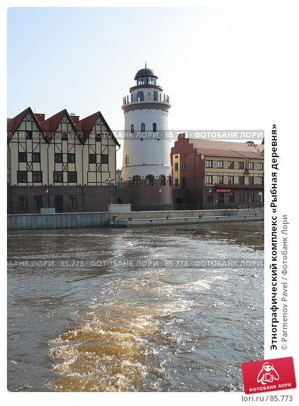 Купить «Этнографический комплекс «Рыбная деревня»», фото № 85773, снято 6 сентября 2007 г. (c) Parmenov Pavel / Фотобанк Лори