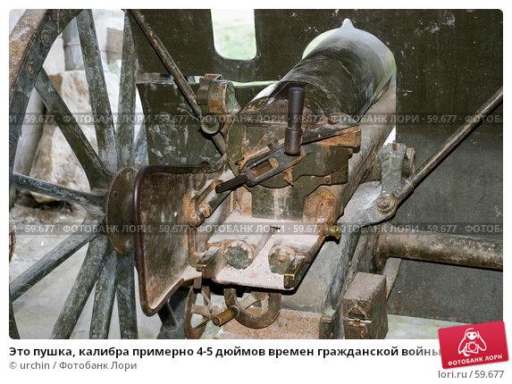 Это пушка, калибра примерно 4-5 дюймов времен гражданской войны, фото № 59677, снято 17 июня 2007 г. (c) urchin / Фотобанк Лори