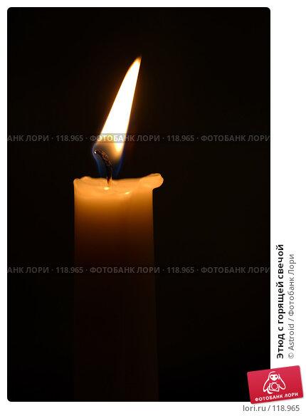 Этюд с горящей свечой, фото № 118965, снято 1 марта 2007 г. (c) Astroid / Фотобанк Лори