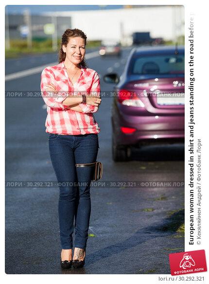 Купить «European woman dressed in shirt and jeans standing on the road before parked car, full length portrait», фото № 30292321, снято 12 августа 2016 г. (c) Кекяляйнен Андрей / Фотобанк Лори